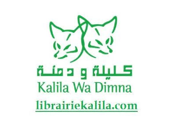cheque cadhoc Librairie Kalila Wa Dimna, cheque cadeau pour entreprise, cheque cadeau pour sa femme, cadeau pour homme, cadeau pour maman